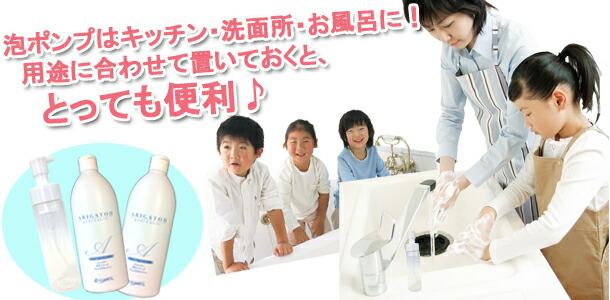 泡ポンプはお風呂場だけでなく、キッチン、洗面所にも!