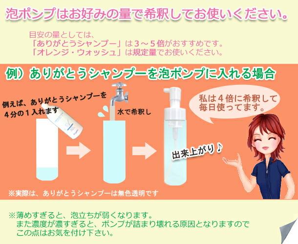 泡ポンプはお好みの量で希釈してお使いください。おすすめの目安としては3〜5倍の希釈です。