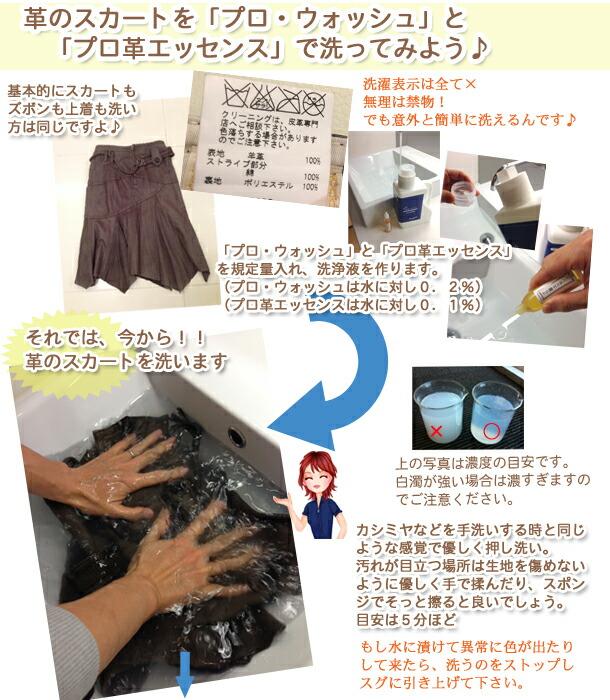 それでは!革のスカートを洗います♪