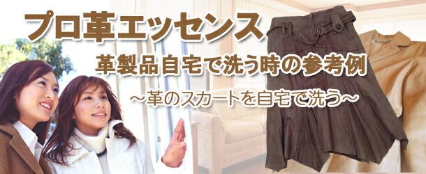 プロ革エッセンスで革のスカートを洗う参考例