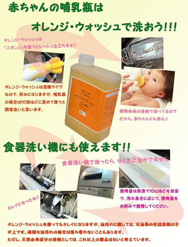 赤ちゃんの哺乳瓶洗いに最適!安全で安心な植物由来の洗剤です。子供用の食器洗いにおすすめ!