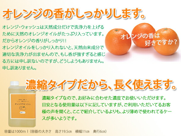 オレンジ・ウォッシュはオレンジの香りがしっかりしています。また濃縮タイプなので長く節約して使うことが出来ます。