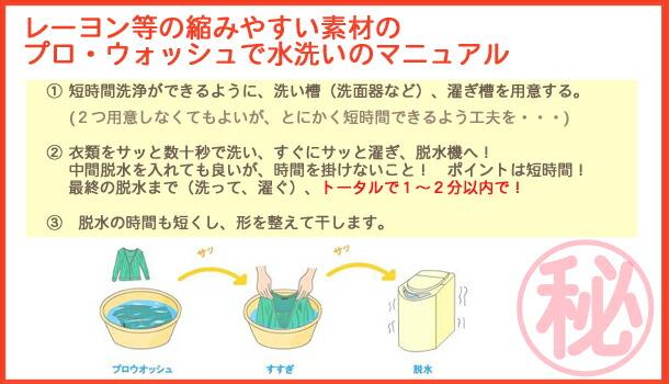 これがレーヨンなど縮みやすい素材の洗い方マニュアルです。