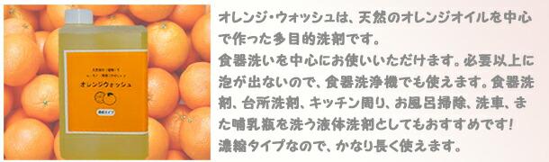 オレンジ・ウォッシュは、天然のオレンジオイルを中心で作った多目的洗剤です。食器洗いを中心にお使いいただけます。必要以上に泡が出ないので、食器洗浄機でも使えます。食器洗剤、台所洗剤、キッチン周り、お風呂掃除、洗車、また哺乳瓶を洗う液体洗剤としてもおすすめです!