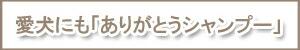 愛犬にも♪詳しくはクリック!!