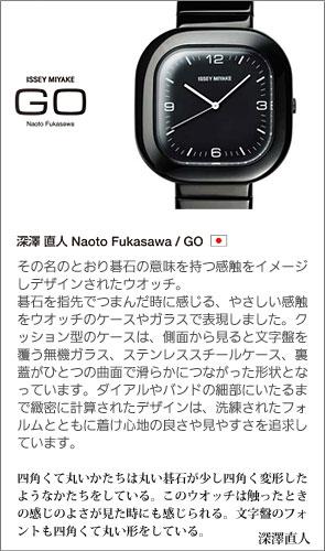 【GO】Naoto Fukasawa