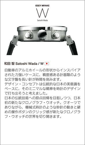 【W】Satoshi Wada