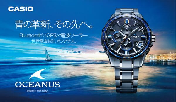 CASIO 腕時計 OCEANUS オシアナス イメージ