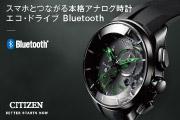 エコ・ドライブ Bluetooth
