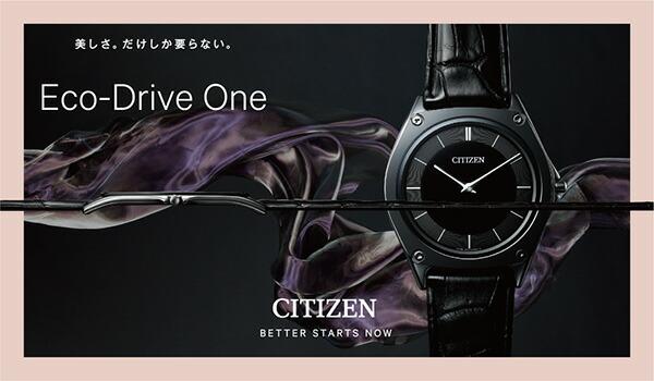エコ・ドライブ ワン Eco-Drive One