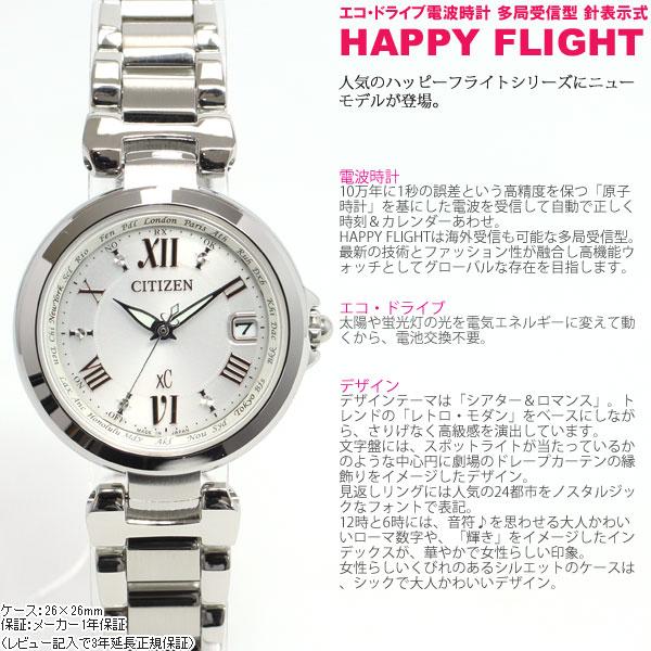 9d88366a3f 【楽天市場】シチズン クロスシー CITIZEN XC エコドライブ ソーラー 電波時計 レディース 腕時計 HAPPY FLIGHT ハッピーフライト  EC1030-50A:neelセレクトショップ