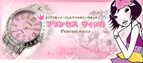 シチズン プリンセスウィッカ NA15-1481A CITIZENイメージ