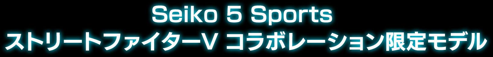 セイコー5スポーツ ストリートファイターV コラボレーション限定モデル