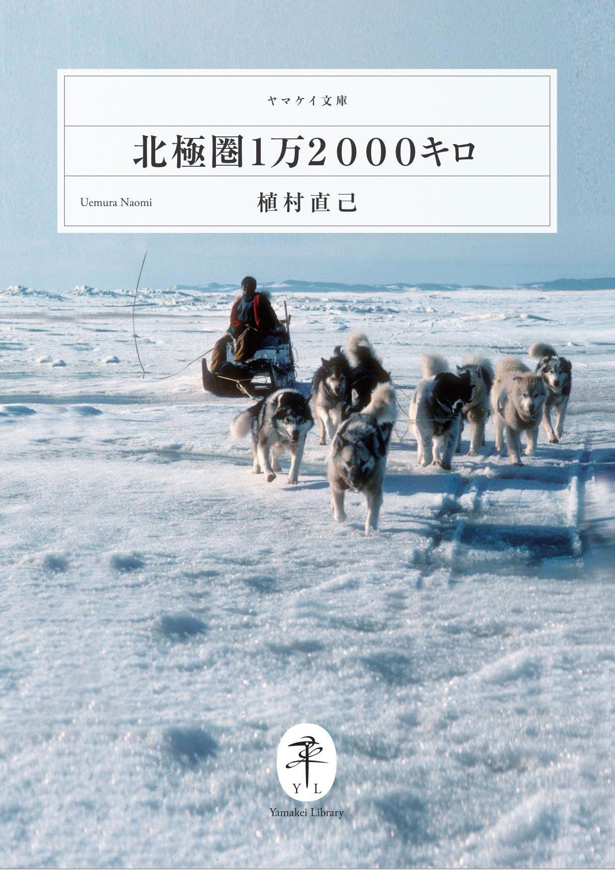 ヤマケイ出版 北極圏 1 万 2000 キロ(植村直己氏 著)