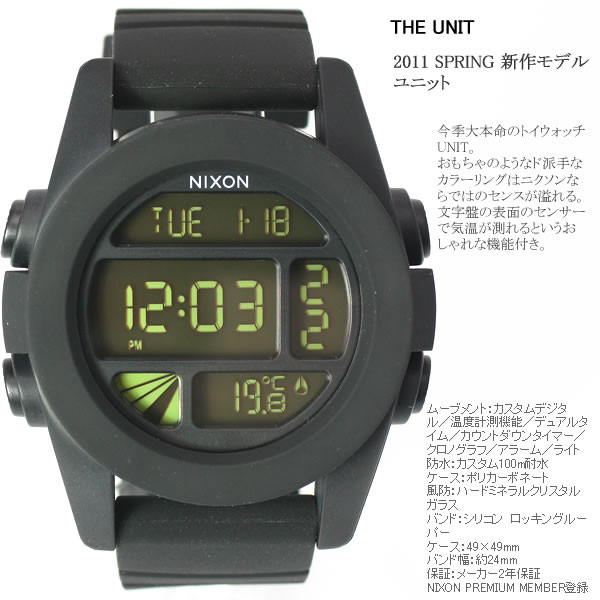 Unit | men's watches | nixon watches and premium accessories.
