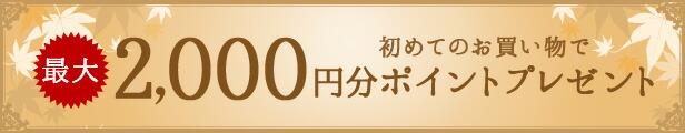 初めてのお買い物で2,000円分ポイントプレゼント