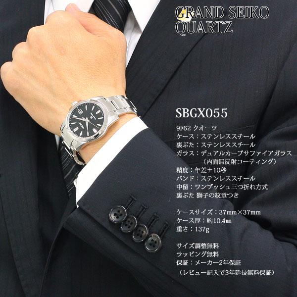 クォーツ SBGX055 メンズ グランドセイコー GRAND SEIKO 【36回無金利】 腕時計