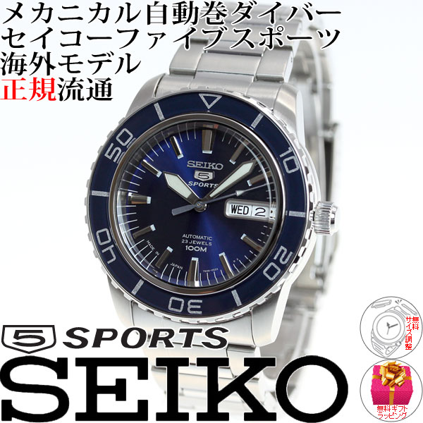 7a9c5d24d0 逆輸入セイコー腕時計 SEIKO 海外モデル セイコーファイブスポーツ 正規流通品 Made in JAPAN メカニカル自動巻 裏蓋スケルトン  SNZH53J1