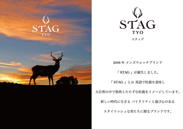 スタッグ STAG