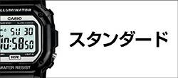 CASIO 腕時計 スタンダード