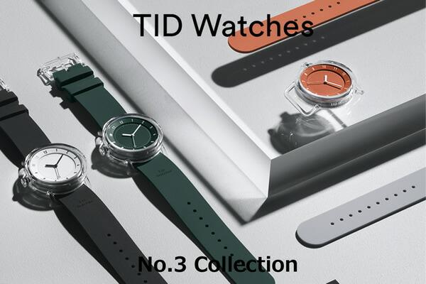 ティッドウォッチズ TID Watches