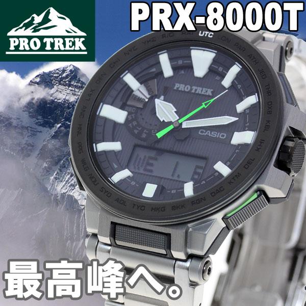 32b7e94acf CASIO PRO TREK カシオ プロトレック 電波ソーラー 最高峰8000Tシリーズトリプルセンサー搭載 PRX-8000T-7BJF