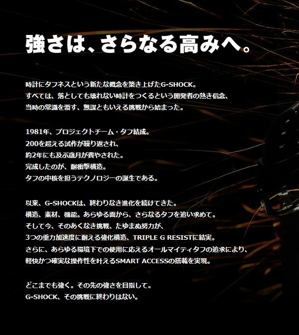 2016g-shock_1.jpg