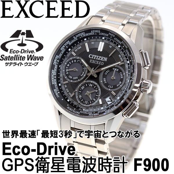 ee90471124 シチズン エクシード CITIZEN EXCEED エコドライブ GPS衛星電波時計 F900 サテライト ウエーブ 腕時計 メンズ  ダブルダイレクトフライト CC9050-53E