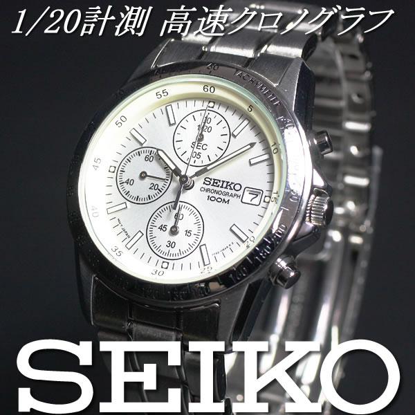 逆輸入セイコー SEIKO 100M防水 1/20秒計測 高速クロノグラフ