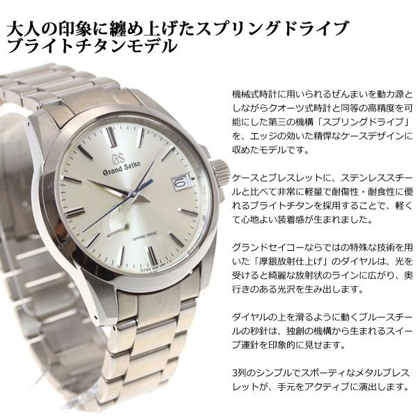 huge discount 8b593 217ee グランドセイコー スプリングドライブ セイコー 腕時計 メンズ GRAND SEIKO 時計  SBGA279【正規品】【60回無金利】|neelセレクトショップ