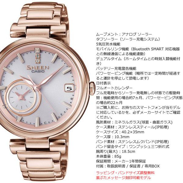 3d4ee7b3a4 腕時計 シーン Bluetoothモバイルリンク タフソーラー ピンクゴールド レディース SHB-100CG-4AJF CASIO SHEEN カシオ  ...
