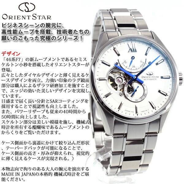 ebcc8bcda3 オリエントスター ORIENT STAR 腕時計 メンズ 自動巻き 機械式 コンテンポラリー CONTEMPORALY スリムスケルトン  RK-HJ0001S