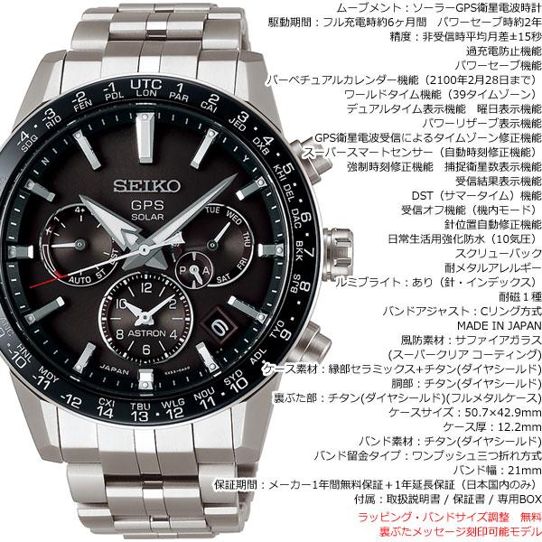セイコー アストロン SEIKO ASTRON SBXC003