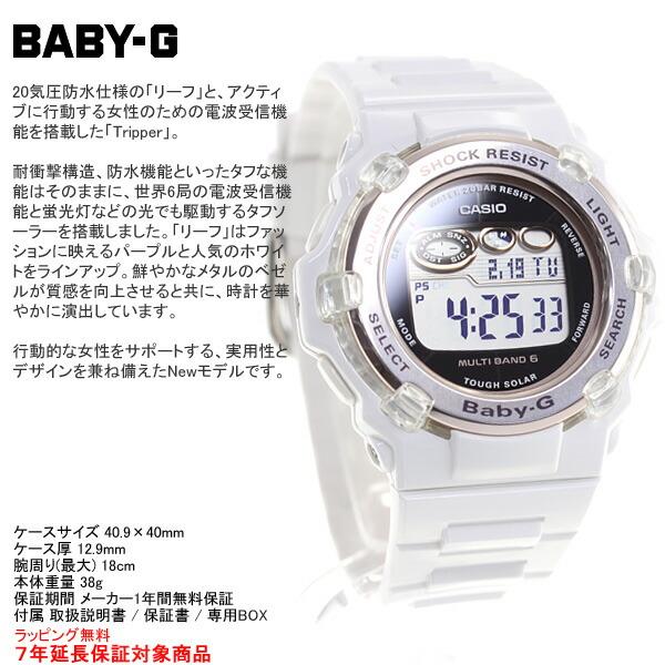 電波 baby ソーラー g