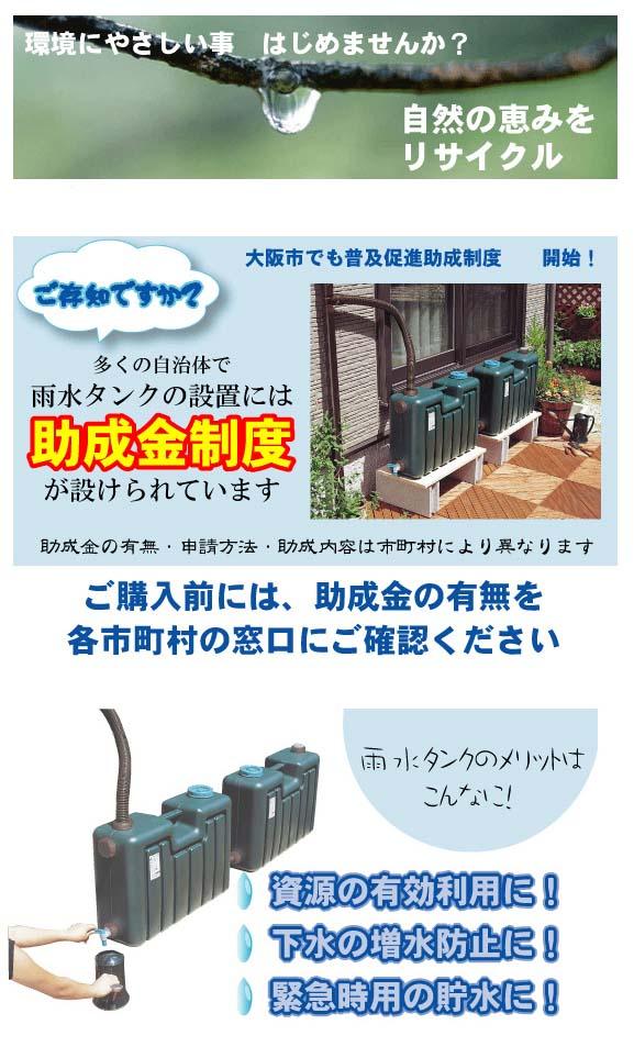 雨水タンク 80L EG-01