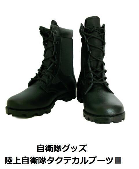 自衛隊グッズ 陸上自衛隊 タクティカル 半長靴 ブーツ