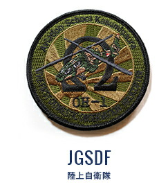 陸上自衛隊 -JGSDF-
