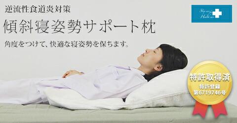 傾斜寝姿勢サポート枕 逆流性食道炎の方にも