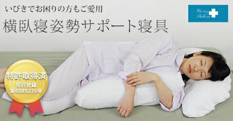 いびき・睡眠中無呼吸でお困りの方もご愛用。横臥寝姿勢サポート寝具SooSooPLUS