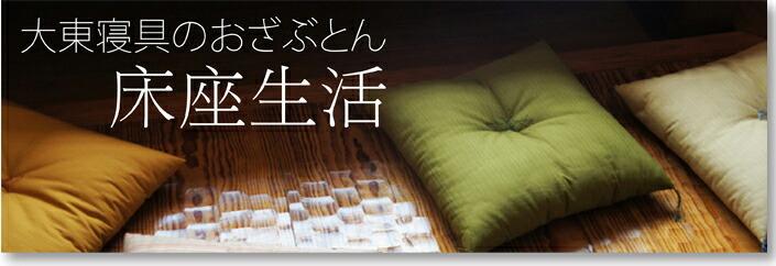 【全20色●ベッドアクセサリーセット】 (ベッドライナー//ベッドスロー) /(防炎カーテン地/) 【わた直入クッション1個+フットスロー1個】 サイズ:シングルベッド用生地:リリカラテキスタイル /[daitou/] クッション+フットスロー