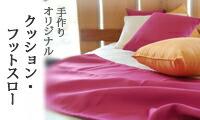 ベッドスロー