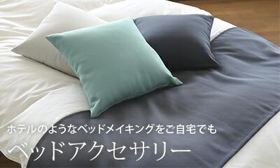ベッドアクセサリー