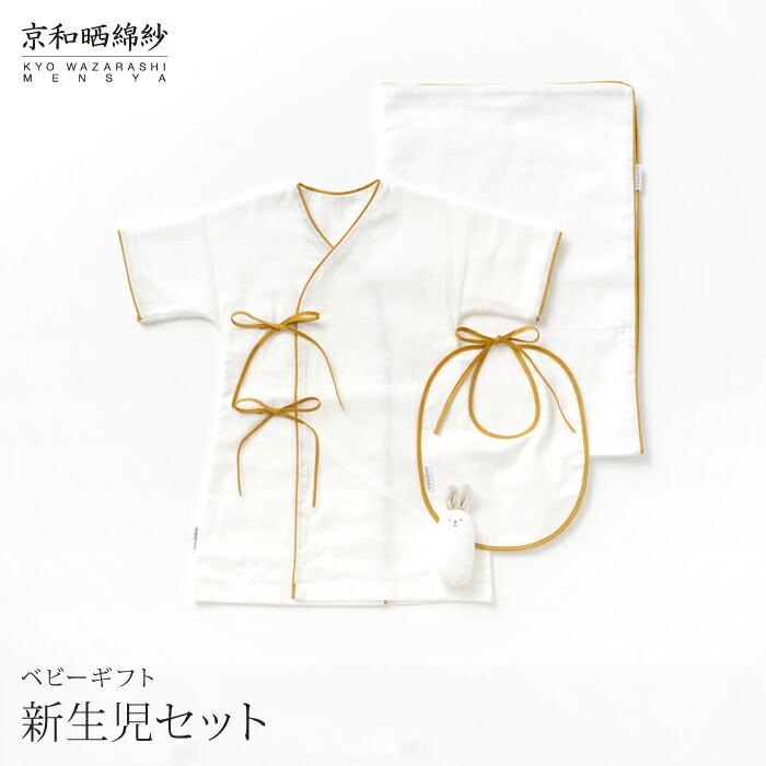 京和晒綿紗ガーゼ新生児セット
