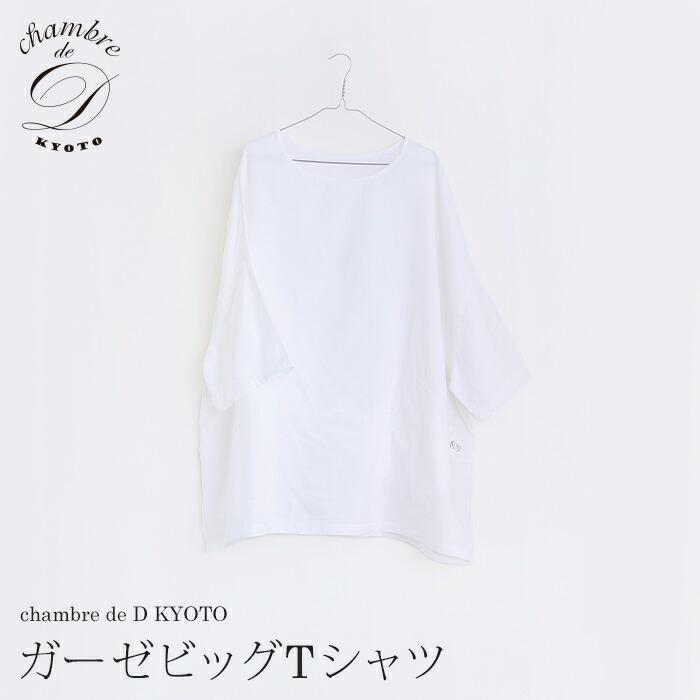京和晒綿紗ガーゼビッグTシャツ