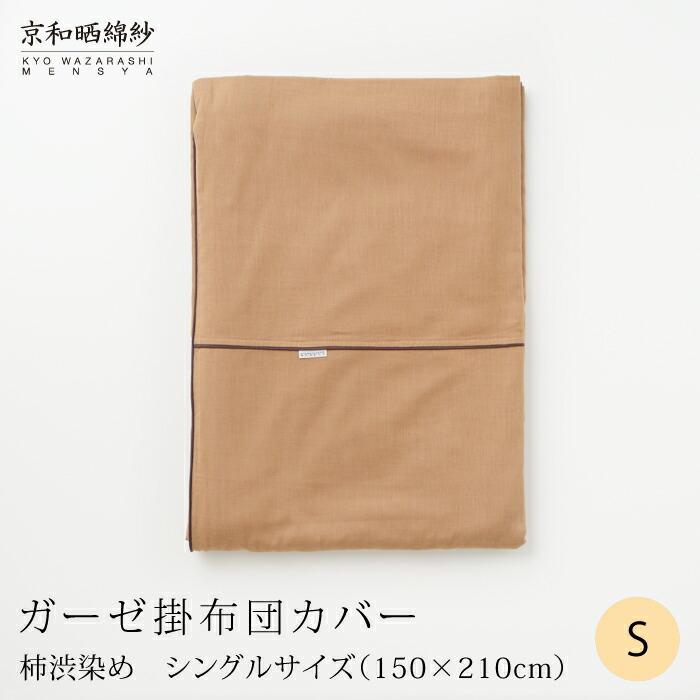 京和晒綿紗ガーゼ掛け布団カバー柿渋染め