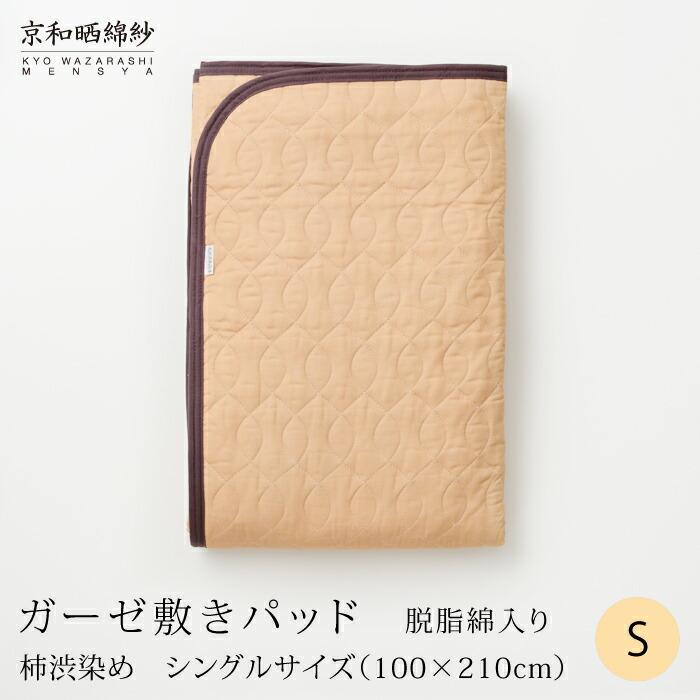 京和晒綿紗ガーゼ敷きパッド脱脂綿入り【柿渋染め】