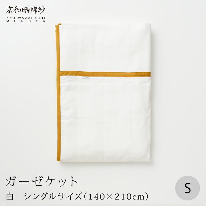 京和晒綿紗ガーゼケット