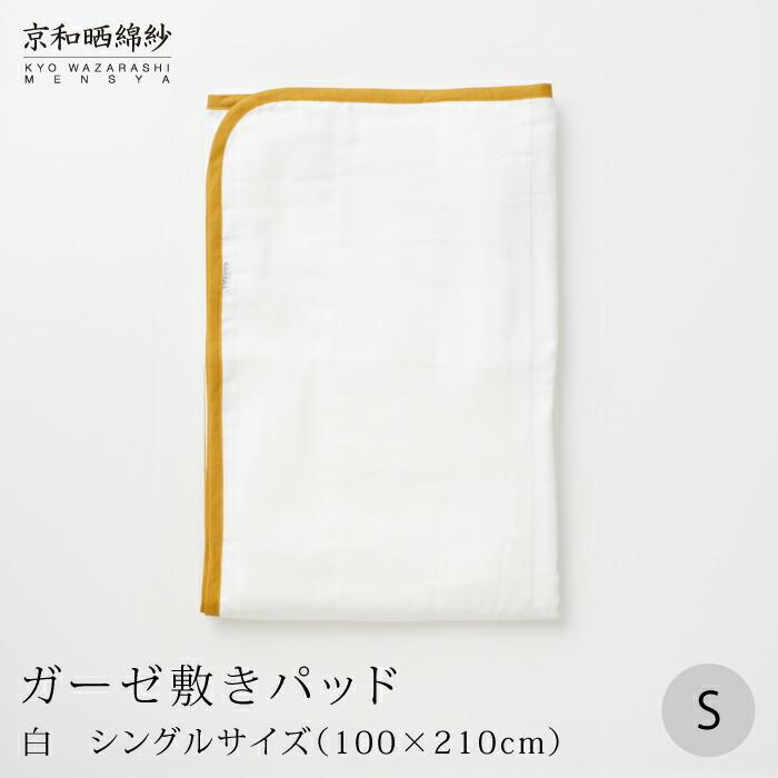 京和晒綿紗ガーゼ敷きパッド