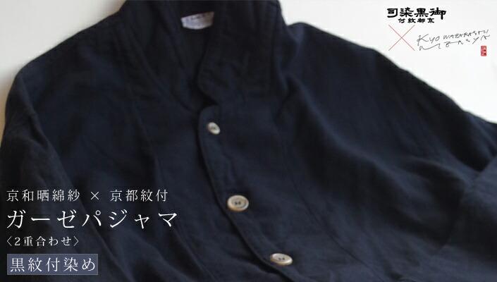 京和晒綿紗ガーゼパジャマ2重合わせ 黒紋付染め