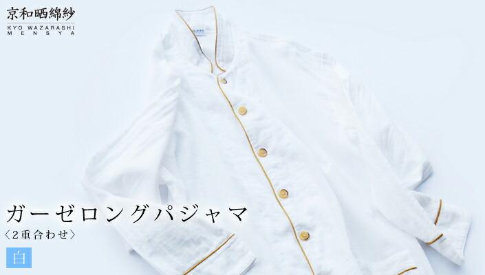 京和晒綿紗ガーゼパジャマ2重合わせ 白 ロング